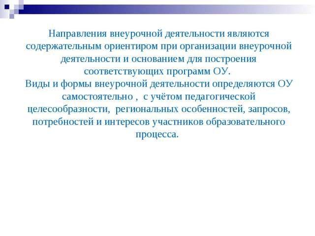Направления внеурочной деятельности являются содержательным ориентиром при ор...