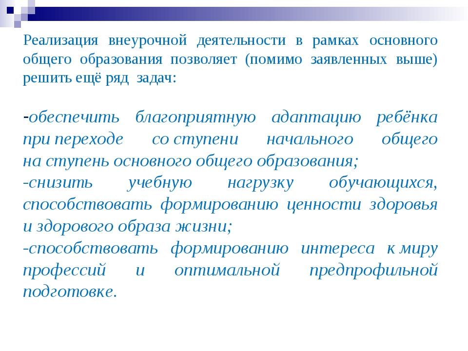 Реализация внеурочной деятельности в рамках основного общего образования позв...