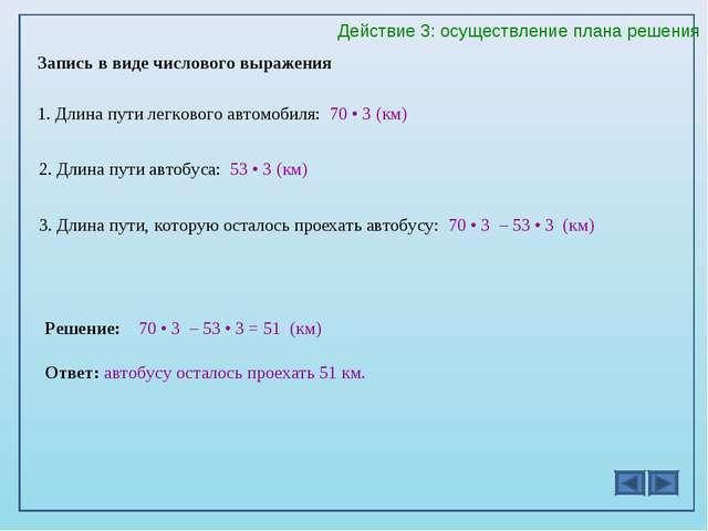 Запись в виде числового выражения 1. Длина пути легкового автомобиля: 70 • 3...