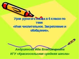 Урок русского языка в 6 классе по теме «Имя числительное. Закрепление и обобщ
