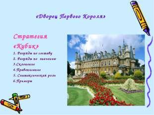 «Дворец Первого Короля» Стратегия «Кубик» 1. Разряды по составу 2. Разряды п