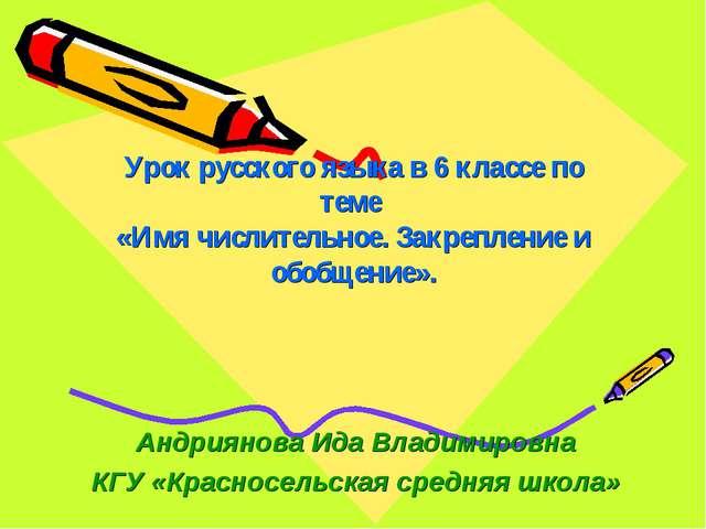 Урок русского языка в 6 классе по теме «Имя числительное. Закрепление и обобщ...