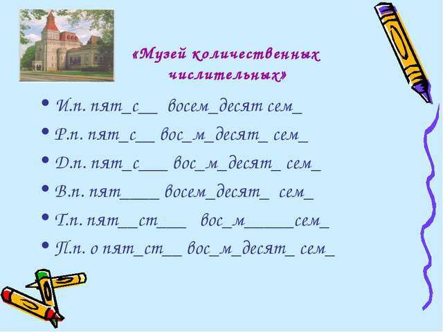 «Музей количественных числительных» И.п. пят_с__ восем_десят сем_ Р.п. пят_с...