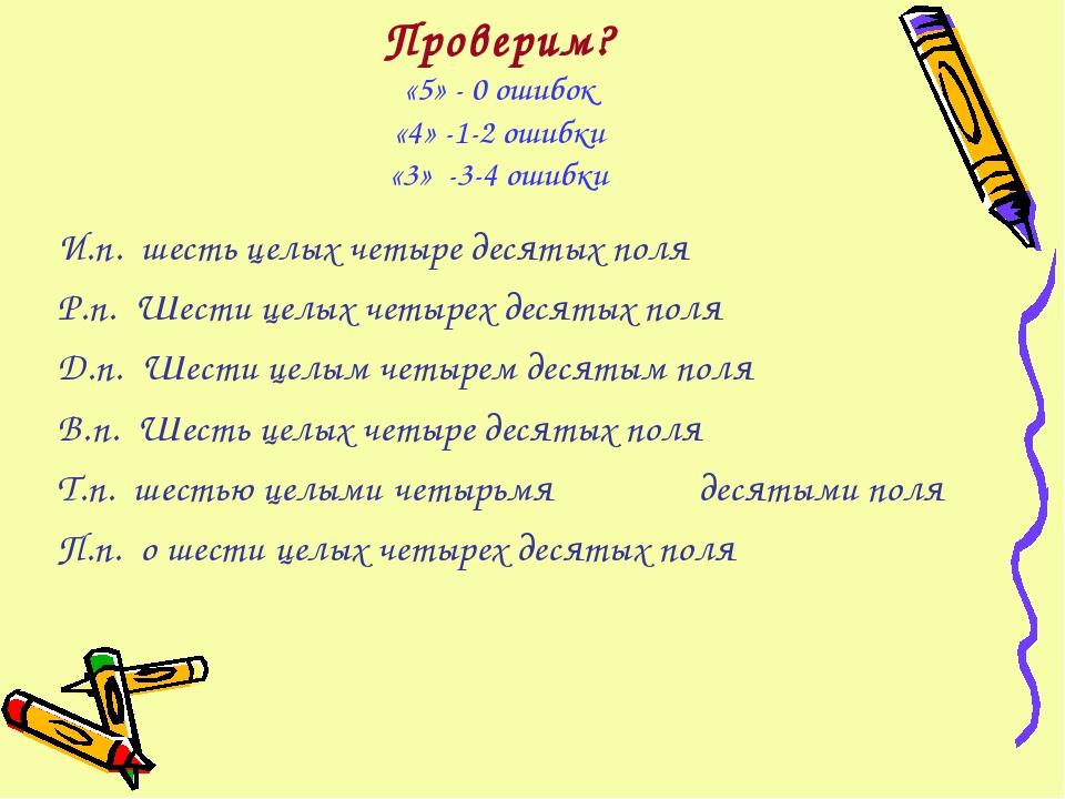 Проверим? «5» - 0 ошибок «4» -1-2 ошибки «3» -3-4 ошибки И.п. шесть целых чет...