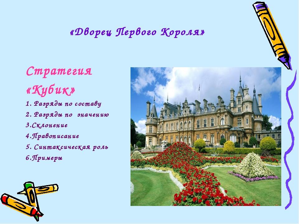 «Дворец Первого Короля» Стратегия «Кубик» 1. Разряды по составу 2. Разряды п...