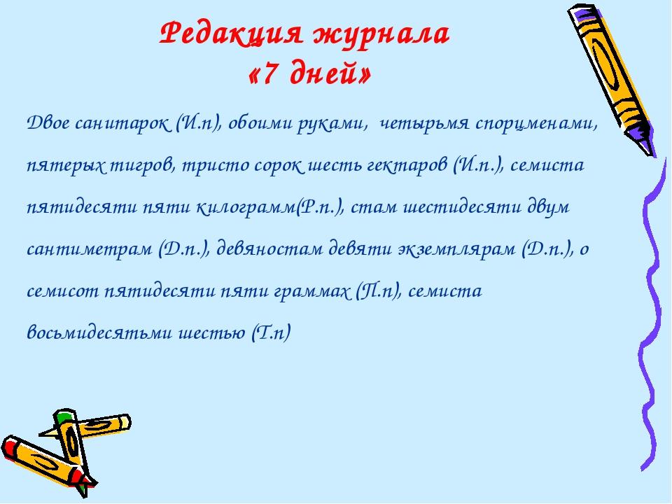 Редакция журнала «7 дней» Двое санитарок (И.п), обоими руками, четырьмя спорц...