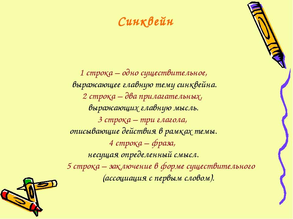 Синквейн 1 строка – одно существительное, выражающее главную тему cинквейна....