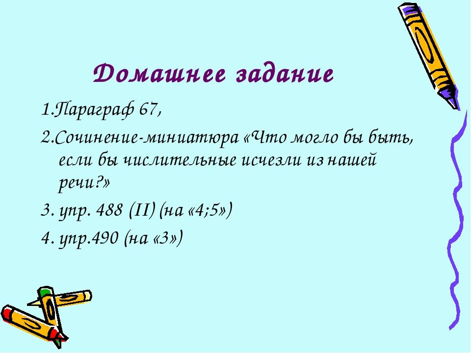 Домашнее задание 1.Параграф 67, 2.Сочинение-миниатюра «Что могло бы быть, есл...