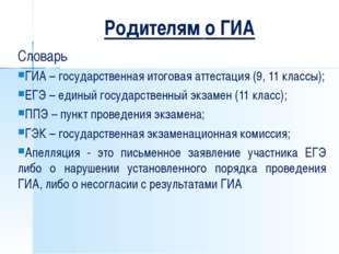 Родителям о ГИА Словарь ГИА – государственная итоговая аттестация (9, 11 клас