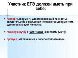 Участник ЕГЭ должен иметь при себе: паспорт (документ, удостоверяющий личнос