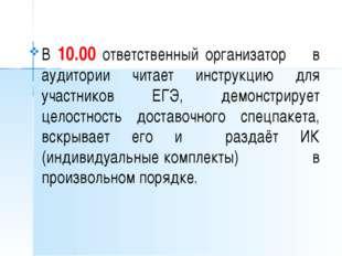 В 10.00 ответственный организатор в аудитории читает инструкцию для участнико