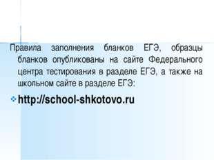Правила заполнения бланков ЕГЭ, образцы бланков опубликованы на сайте Федера