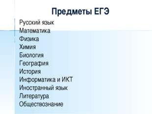 Предметы ЕГЭ Русский язык Математика Физика Химия Биология География История