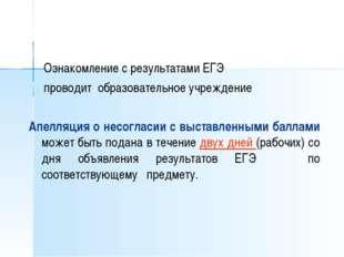 Ознакомление с результатами ЕГЭ проводит образовательное учреждение Апелляци