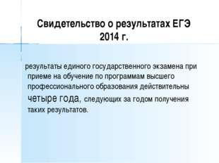 Свидетельство о результатах ЕГЭ 2014 г. результаты единого государственного