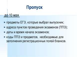 Пропуск до 10 мая предметы ЕГЭ, которые выбрал выпускник; адреса пунктов пров