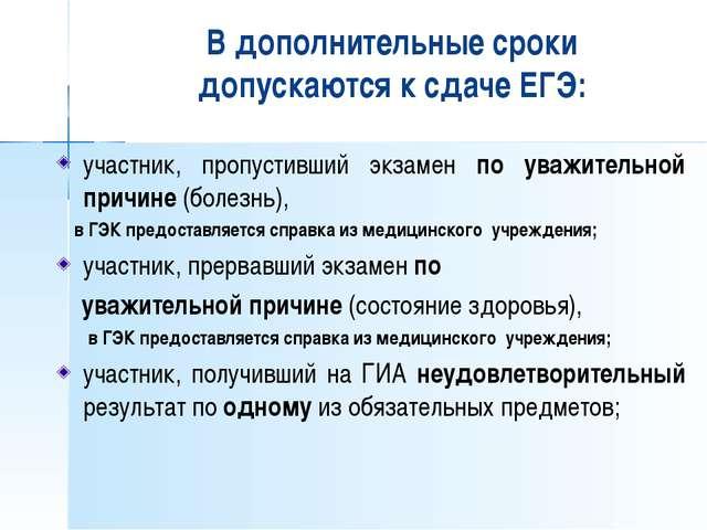 В дополнительные сроки допускаются к сдаче ЕГЭ: участник, пропустивший экзаме...