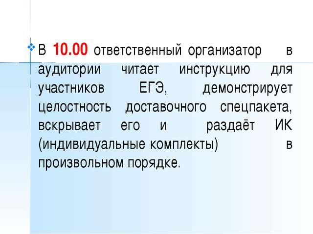 В 10.00 ответственный организатор в аудитории читает инструкцию для участнико...