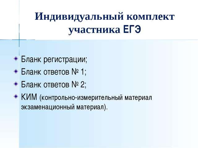 Индивидуальный комплект участника ЕГЭ Бланк регистрации; Бланк ответов № 1; Б...