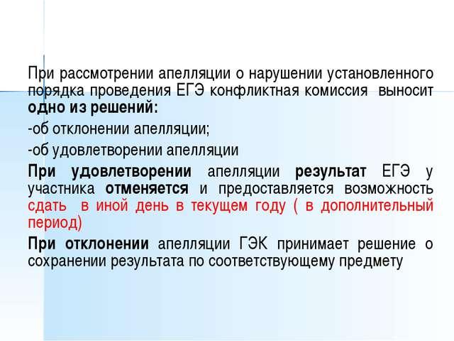 При рассмотрении апелляции о нарушении установленного порядка проведения ЕГЭ...