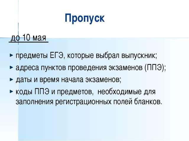 Пропуск до 10 мая предметы ЕГЭ, которые выбрал выпускник; адреса пунктов пров...