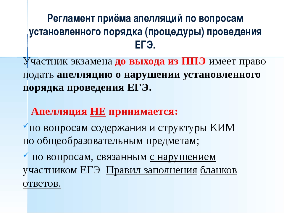 Регламент приёма апелляций по вопросам установленного порядка (процедуры) про...