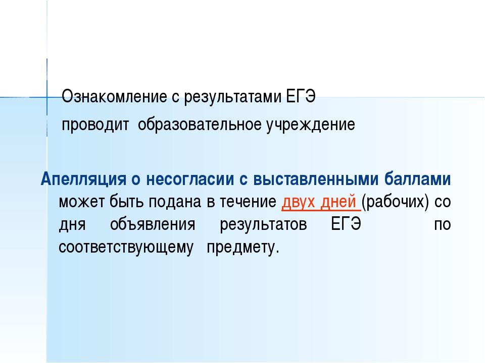 Ознакомление с результатами ЕГЭ проводит образовательное учреждение Апелляци...