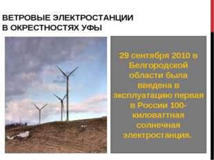 29 сентября 2010 в Белгородской области была введена в эксплуатацию первая в