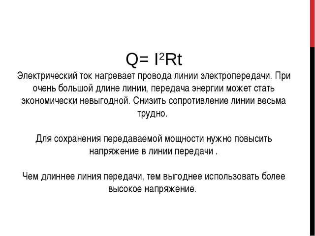 Q= I2Rt Электрический ток нагревает провода линии электропередачи. При очень...