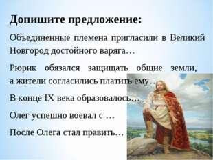 Допишите предложение: Объединенные племена пригласили в Великий Новгород дост