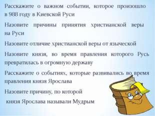 Расскажите о важном событии, которое произошло в 988 году в Киевской Руси Наз