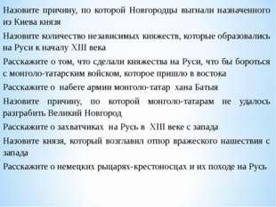 Назовите причину, по которой Новгородцы выгнали назначенного из Киева князя Н