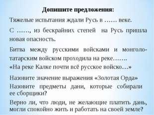 Допишите предложения: Тяжелые испытания ждали Русь в …… веке. С ……, из бескра