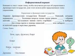 Информативный вариант Впишите в текст такие слова, чтобы получился рассказ об