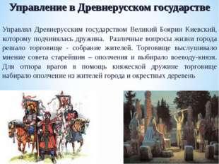 Управление в Древнерусском государстве Управлял Древнерусским государством Ве