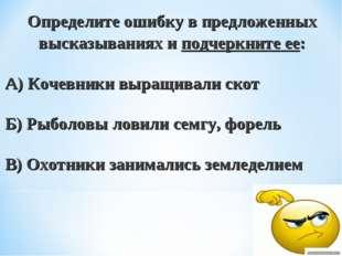 Определите ошибку в предложенных высказываниях и подчеркните ее: А) Кочевники