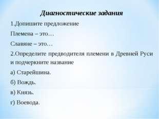 Диагностические задания 1.Допишите предложение Племена – это… Славяне – это…
