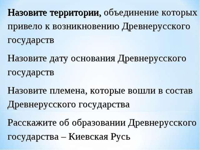 Назовите территории, объединение которых привело к возникновению Древнерусск...