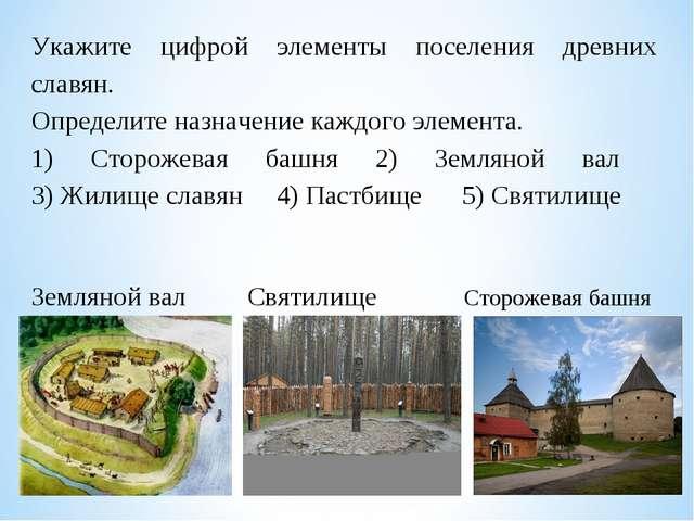 Укажите цифрой элементы поселения древних славян. Определите назначение кажд...