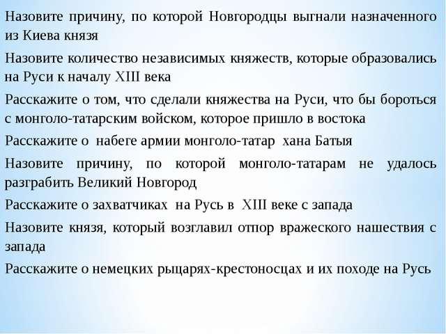 Назовите причину, по которой Новгородцы выгнали назначенного из Киева князя Н...