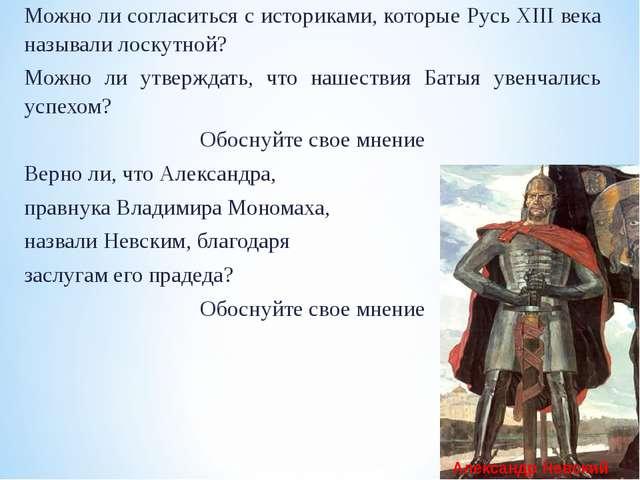 Можно ли согласиться с историками, которые Русь XIII века называли лоскутной?...
