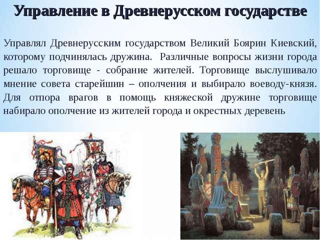 Управление в Древнерусском государстве Управлял Древнерусским государством Ве...