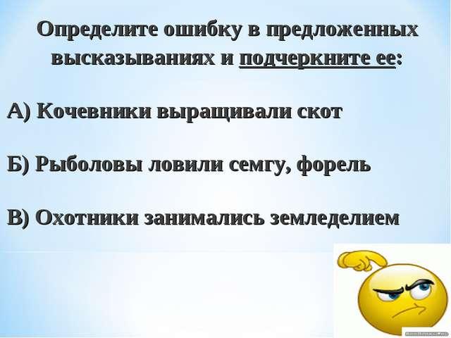 Определите ошибку в предложенных высказываниях и подчеркните ее: А) Кочевники...
