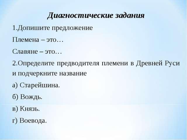 Диагностические задания 1.Допишите предложение Племена – это… Славяне – это…...