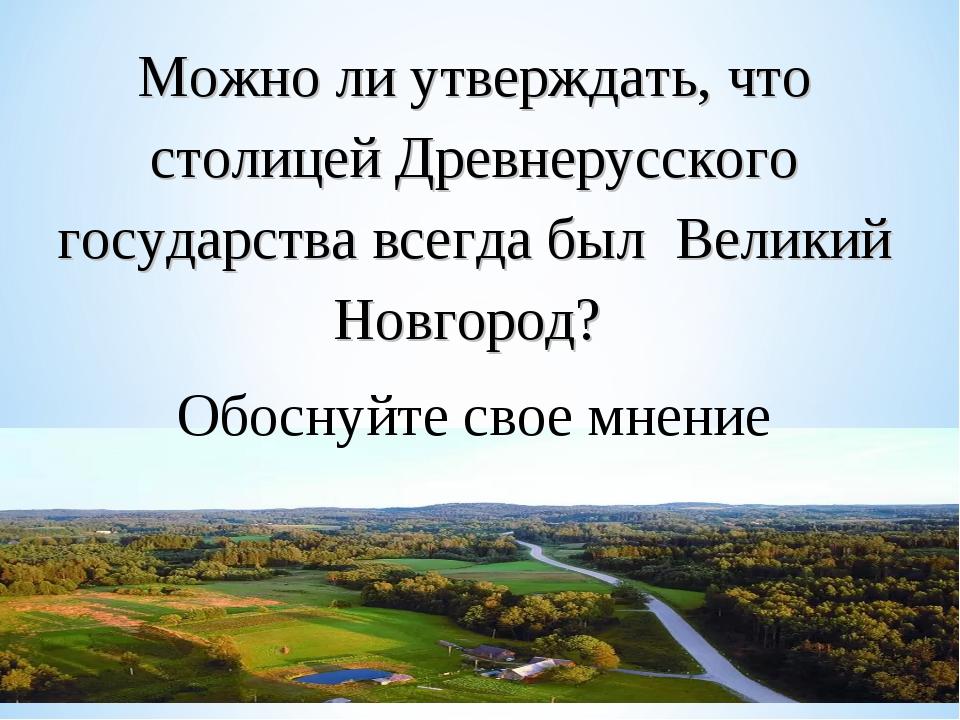 Можно ли утверждать, что столицей Древнерусского государства всегда был Велик...