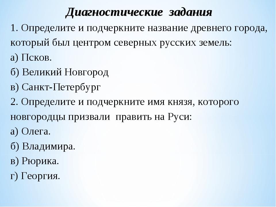 Диагностические задания 1. Определите и подчеркните название древнего города...