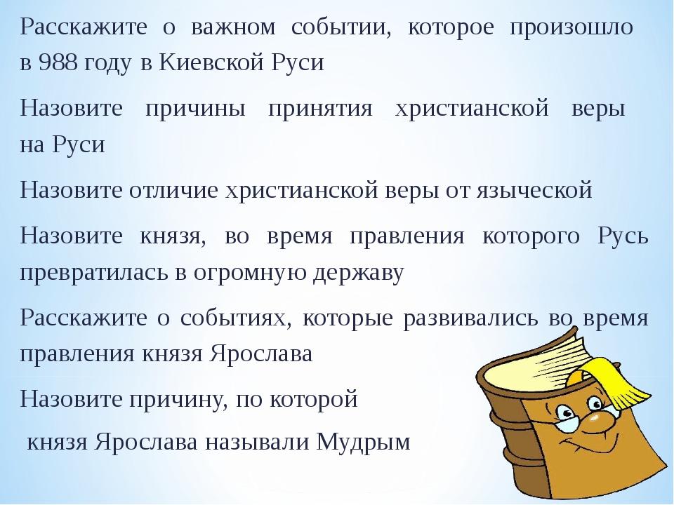 Расскажите о важном событии, которое произошло в 988 году в Киевской Руси Наз...