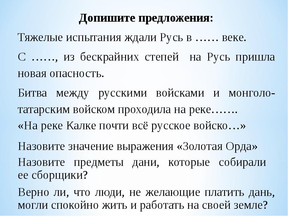 Допишите предложения: Тяжелые испытания ждали Русь в …… веке. С ……, из бескра...