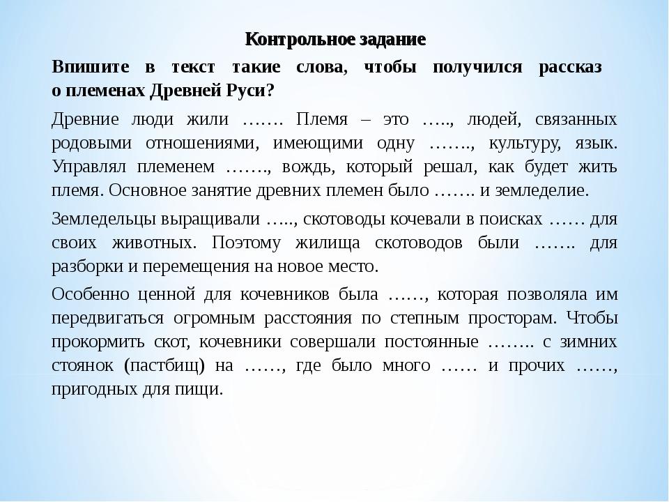 Контрольное задание Впишите в текст такие слова, чтобы получился рассказ о пл...