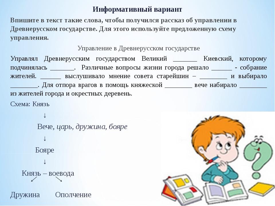 Информативный вариант Впишите в текст такие слова, чтобы получился рассказ об...